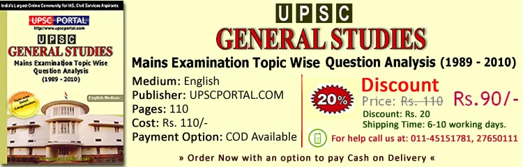 civil service essay question paper