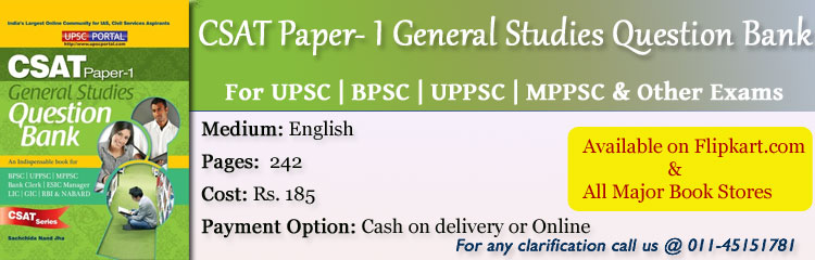 UPSC Previous Year Question Papers IAS Question Paper 2013 -2018