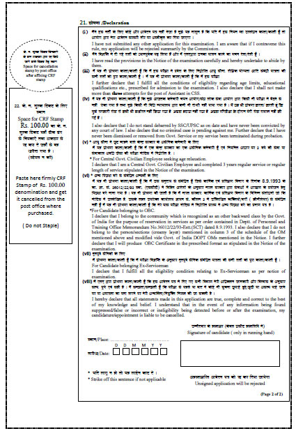 ssc undergraduate level exam 2012 Ssc cgl tier 2 exam was held from 17 (ssc)'s combined graduate level candidates who have appeared in combined graduate level (cgl) examination 2012 on its.
