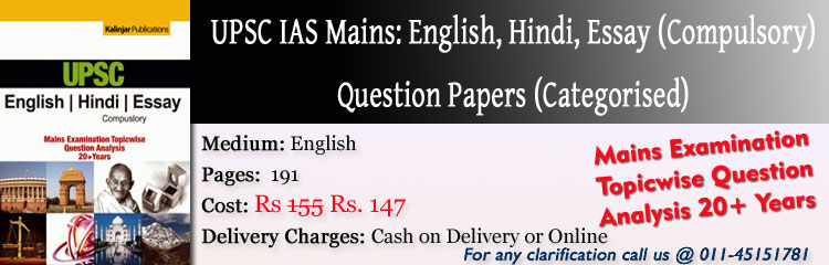 Upsc Civil Services Books  Buy Books For Upsc Civil Services Exam  Upsc Syllabus  Civil Services Exam Prelims Mains And Interview English   Essay