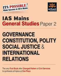 Book)IAS Mains General Studies (Paper-2) By Arihant | IAS EXAM