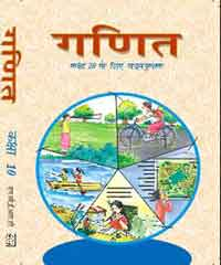 À¤¡ À¤‰à¤¨à¤² À¤¡ Downloads À¤¦à¤¸à¤µ À¤•à¤• À¤· À¤• À¤² À¤ À¤à¤¨à¤¸ À¤ˆà¤†à¤°à¤Ÿ À¤¬ À¤• Ncert Books À¤—ण À¤¤ Maths À¤—ण À¤¤ Ias Exam Portal India S Largest Community For Upsc Exam Aspirants